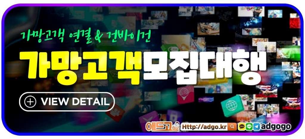 구리종합광고대행사백링크