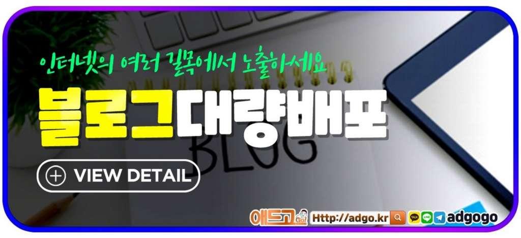 구리종합광고대행사블로그배포